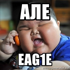 Fat Asian Kid - АЛе eag1e