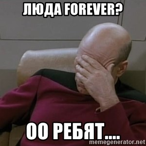 Picardfacepalm - Люда forever? oo ребят....