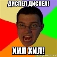 Typical Gamer - ДИСПЕЛ ДИСПЕЛ! хил хил!
