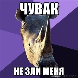 Sexually Oblivious Rhino - ЧУВАК НЕ ЗЛИ МЕНЯ