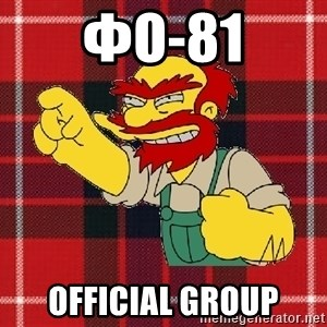 Angry Scotsman - ФО-81 OFFICIAL GROUP