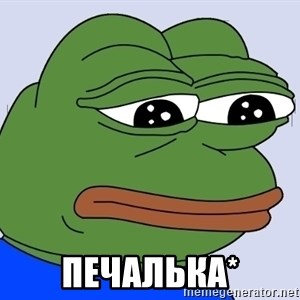 Feels Bad Man Frog - печалька*