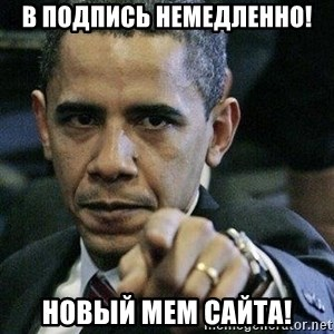 Pissed Off Barack Obama - В ПОДПИСЬ НЕМЕДЛЕННО! НОВЫЙ МЕМ САЙТА!