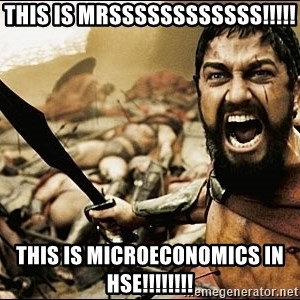 This Is Sparta Meme - This is mrssssssssssss!!!!! this is microeconomics in hse!!!!!!!!