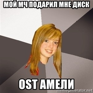 Musically Oblivious 8th Grader - мой мч подарил мне диск OST амели