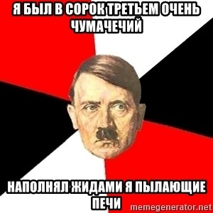 Advice Hitler - я был в сорок третьем очень чумачечий наполнял жидами я пылающие печи
