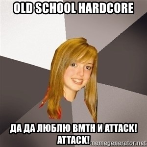 Musically Oblivious 8th Grader - Old school hardcore да да люблю BMTH и attack!attack!