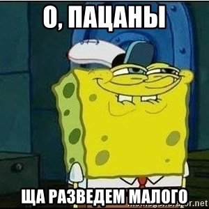 Spongebob Face - О, пацаны ща разведем малого