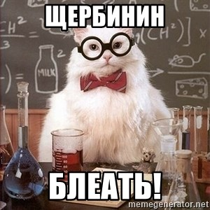 Science Cat - ЩЕРБИНИН БЛЕАТЬ!