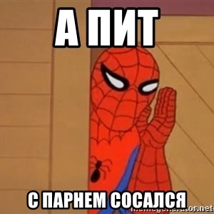Psst spiderman - а пит с парнем сосался