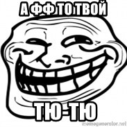Troll Face in RUSSIA! - а ФФ то твой  тю-Тю