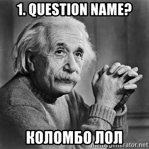 Albert Einstein - 1. question name? коломбо лол