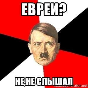 Advice Hitler - еВРЕИ? нЕ,НЕ СЛЫШАЛ
