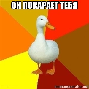 Technologically Impaired Duck - Он покарает тебя