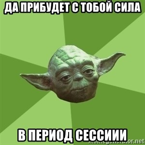 Advice Yoda Gives - да прибудет с тобой сила в период сессиии