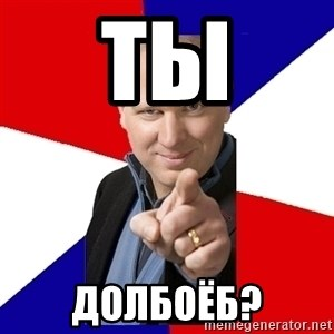 Glenn Beck The Winner - Ты Долбоёб?