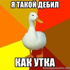 Technologically Impaired Duck - Я такой дебил Как утка
