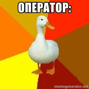 Technologically Impaired Duck - оператор: