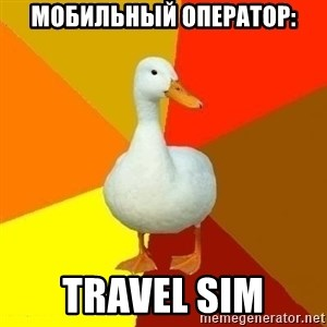 Technologically Impaired Duck - мобильный оператор: Travel sim