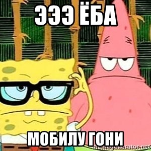 Serious Spongebob - эээ ёба мобилу гони