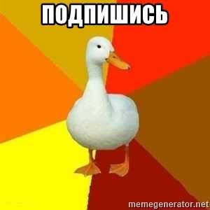 Technologically Impaired Duck - подпишись