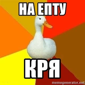Technologically Impaired Duck - на епту  кря