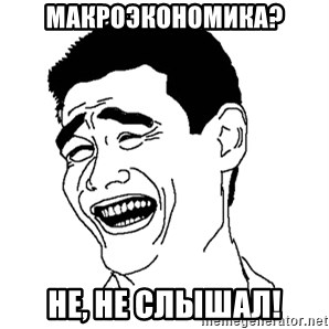 Asian Troll Face - МАКРОЭКОНОМИКА? НЕ, НЕ СЛЫШАЛ!