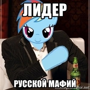 The Most Interesting Pony in the World - ЛИДЕР Русской мафий