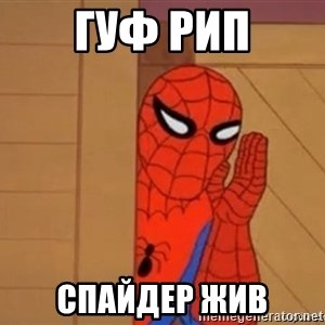 Psst spiderman - ГУФ РИП Спайдер жив