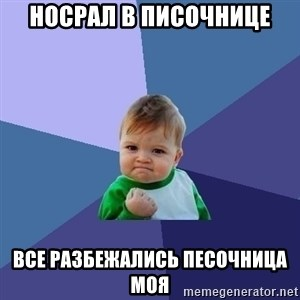 Success Kid - носрал в писочнице все разбежались песочница моя