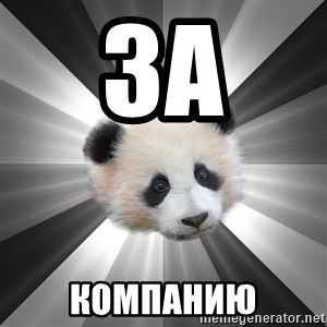Regretting panda - За компанию