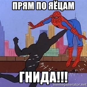 crotch punch spiderman - прям по яёцам  ГНИДА!!!