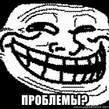 Troll Faces - Проблемы?