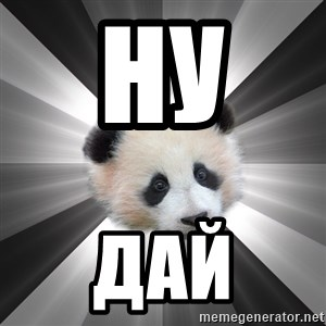 Regretting panda - Ну  дай