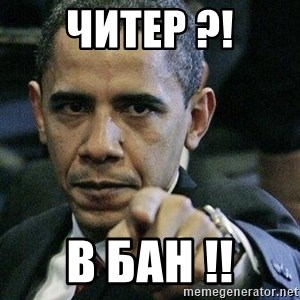 Pissed Off Barack Obama - Читер ?! В Бан !!