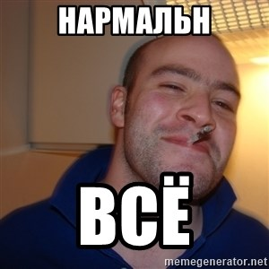 Good Guy Greg - нармальн всё