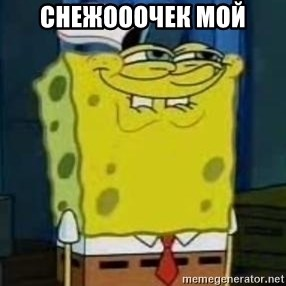 I Heard You Like Krabby Patties - снежооочек мой