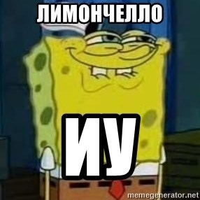 I Heard You Like Krabby Patties - лимончелло иу