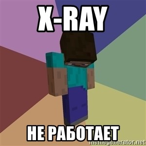 Depressed Minecraft Guy - X-Ray не работает