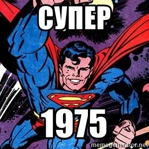 Badass Superman - Супер 1975