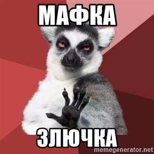 Chill Out Lemur - мафка злючка