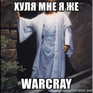 Hell Yeah Jesus - хуля мне я же  WARCRAY