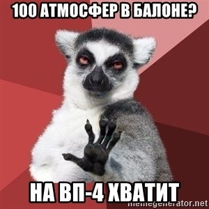 Chill Out Lemur - 100 АТМОСФЕР В БАЛОНЕ? на вп-4 хватит