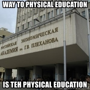 REU im.Plekhanova - way to physical education is teh physical education