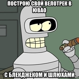 Typical Bender - ПОСТРОЮ СВОЙ ВЕЛОТРЕК В ЮВАО с блекджеком и шлюхами