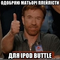 Chuck Norris Approves - одобряю матьорі плейлісти для ipod buttle