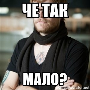 hipster Barista - че так мало?