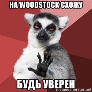 Chill Out Lemur - на woodstock схожу будь уверен