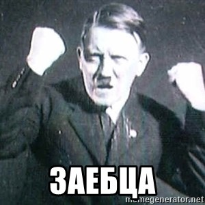 Successful Hitler - заебца