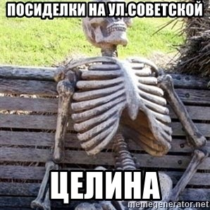 Waiting For Op - Посиделки на ул.советской целина